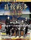 季刊 ウォーゲーム日本史 第6号 『箱館戦争/箱館湾海戦』(ゲーム付)