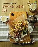 ビールおつまみ123 (エイムック 3151)