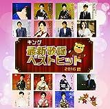 キング最新歌謡ベストヒット2016秋