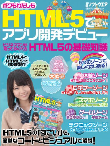 HTML5でアプリ開発者デビュー (日経BPパソコンベストムック) [ムック] / 日経ソフトウエア (編集); 日経BP社 (刊)