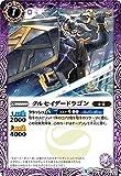 クルセイダードラゴン/バトルスピリッツ/十二神皇編 第3章/BS37-013/C/紫/スピリット/コスト1