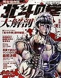 北斗の拳大解剖―完全保存版 (SAN-EI MOOK)