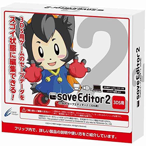 【New3DS / LL対応】CYBER セーブエディター2 ( 3DS 用)