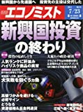 エコノミスト 2013年 7/23号 [雑誌]
