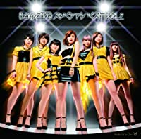 Berryz工房 スッペシャル ベスト Vol.2 (初回生産限定盤)