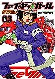 ファイヤー・ガール 3 (芳文社コミックス)