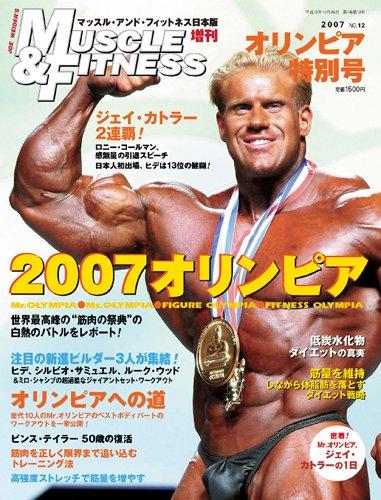 マッスル&フィットネス増刊2007オリンピア特別号[雑誌]