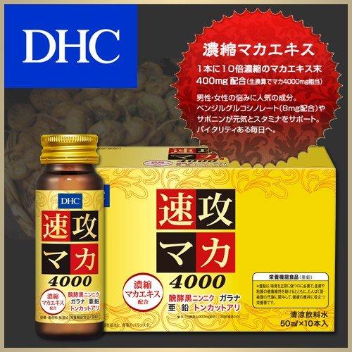 DHC速攻マカ4000