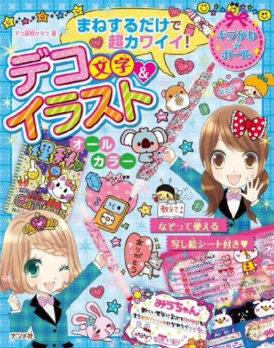 まねするだけで超カワイイ! デコ文字&イラスト (キラかわ☆ガールシリーズ)