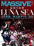 MASSIVE (マッシヴ) Vol.09 (シンコー・ミュージックMOOK)