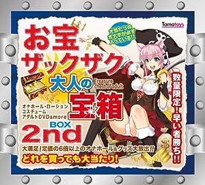 【Amazon.co.jp限定】お宝ザックザク大人の宝箱2nd