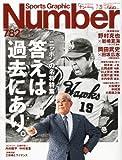 Sports Graphic Number (スポーツ・グラフィック ナンバー) 2011年 7/21号 [雑誌]