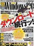 Windows 100% 2009年 12月号 [雑誌]