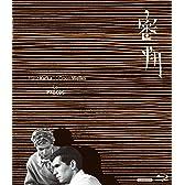 審判 Blu-ray