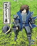 TVアニメ戦国BASARAシリーズ公式イラスト集