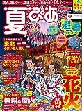 夏ぴあ [2011] 首都圏版 (ぴあMOOK)