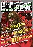 ビッグオリジナル増刊 ゴジラ増刊号 デジタル版 [雑誌] (ビッグコミックス)