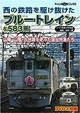 西の鉄路を駆け抜けたブルートレイン&583系 (キャンDVDブックス)