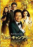 ゴッド・ギャンブラー レジェンド[DVD]