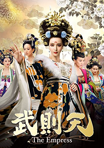 武則天-The Empress- DVD-SET7[DVD]