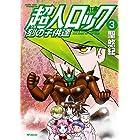 超人ロック 刻の子供達 3 (MFコミックス フラッパーシリーズ)