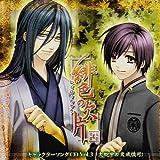 緋色の欠片CSシリーズ 3 キャラクターソング3