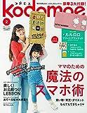 kodomoe(コドモエ) 2016年 2 月号