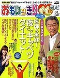 おもいッきりイイ ! テレビ2008年12-2009年 01月号 [雑誌]