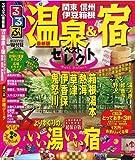 温泉&宿ベストセレクト 関東 信州 伊豆箱根 (るるぶ情報版 首都圏 2) (目的シリーズ)