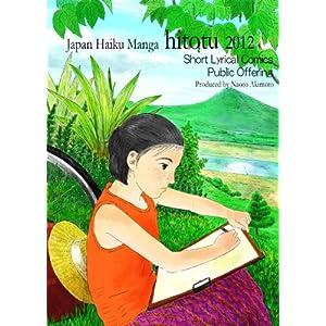 Japan Haiku Manga hitotu 2012