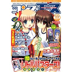 コンプエース 2008年 11月号 [雑誌]