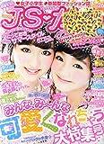 JSガール Vol.26 2015年 6 月号