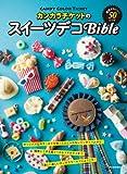 【Amazon.co.jp限定】カンカラチケットのスイーツデコBible  オリジナルポストカード3点付(数量限定)