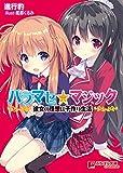 ハラマセ☆マジック(ぷちぱら文庫Creative71)