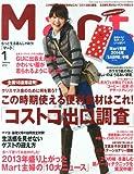 Mart (マート) 2014年 01月号 [雑誌]