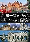 一度は見ておきたい!ヨーロッパの美しい「城と宮殿」 (知的生きかた文庫)