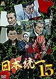 日本統一15[DVD]