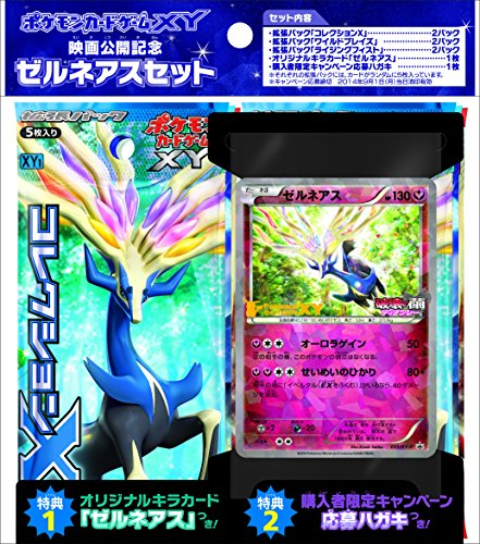 1 X Japanese Pokemon X Campaign Pack with Xerneas Holo Promo plus 6 Japanese packs!