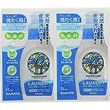 サラヤ ヤシノミ洗たく用洗剤 コンパクトタイプ トライアル 15mL×2袋