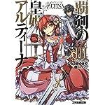 覇剣の皇姫アルティーナIII (ファミ通文庫)