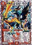 永遠のリュウセイ・カイザー スーパーレア ホロ仕様 デュエルマスターズ スーパーデッキ MAX dmd13-009