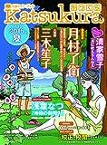 かつくら vol.15 2015夏