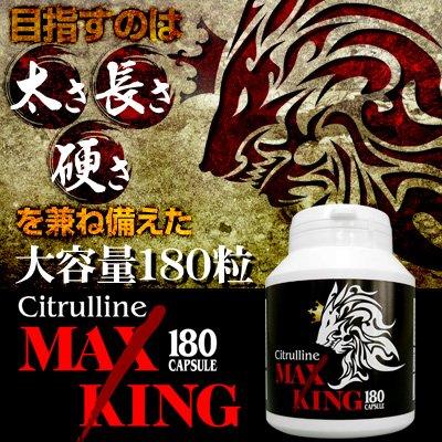 シトルリンMAX KING