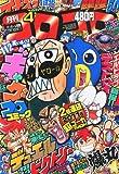 月刊 コロコロコミック 2011年 04月号 [雑誌]