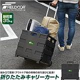 FIELDOOR 折りたたみキャリーカート 耐荷重35kg  (組み立て簡単!アウトドア・お買い物時の荷物の持ち運びに最適!)