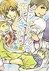 ビッチくんの恋人さがし(ダイトコミックス BLシリーズ393)