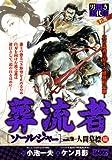 葬流者 2 (キングシリーズ 漫画スーパーワイド)