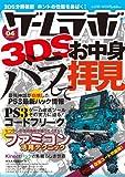 ゲームラボ 2011年 04月号 [雑誌]