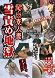 露出素人妻 雪責め地獄 [DVD]