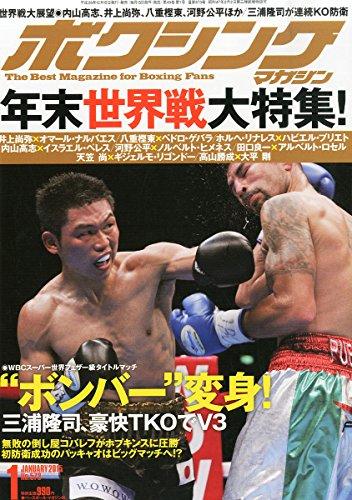 ボクシングマガジン 2015年 01月号 [雑誌]